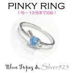 Silver925 シルバー ピンキーリング ハート ブルートパーズ 11月誕生石/7号