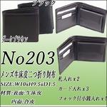 使いやすいシンプルな二つ折りメンズ皮革財布!ブラック