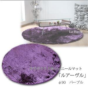 キラキラ ラメ糸シェニールマット 「ルアーヴル」 円形 90幅 パープルの詳細を見る
