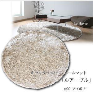 キラキラ ラメ糸シェニールマット 「ルアーヴル」 円形 90幅 アイボリーの詳細を見る