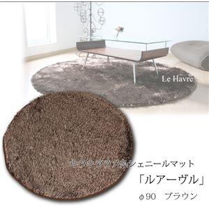 キラキラ ラメ糸シェニールマット 「ルアーヴル」 円形 90幅 ブラウンの詳細を見る