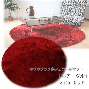 キラキラ ラメ糸シェニールマット 「ルアーヴル」 円形 120幅 レッドの詳細を見る