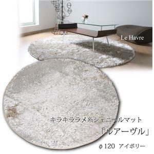 キラキラ ラメ糸シェニールマット 「ルアーヴル」 円形 120幅 アイボリーの詳細を見る