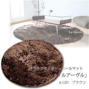 キラキラ ラメ糸シェニールマット 「ルアーヴル」 円形 120幅 ブラウンの詳細を見る