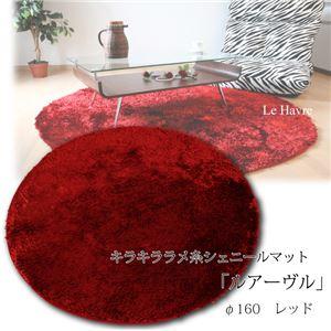 キラキラ ラメ糸シェニールマット 「ルアーヴル」 円形 160幅 レッドの詳細を見る