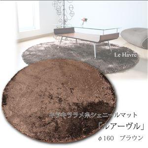 キラキラ ラメ糸シェニールマット 「ルアーヴル」 円形 160幅 ブラウンの詳細を見る