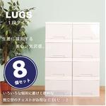 LUGS クローゼット収納ボックス1段 シルキーホワイト 【8個組】