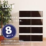 LUGS クローゼット収納ボックス1段 ダークブラウン 【8個組】