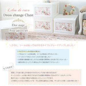 Liloudecoco ドレスチェンジチェスト 1段 4個組 ツイード DPC-01-4P-TW 衣類収納 リルデココ 姫系 日本製 姫家具 おしゃれ 収納
