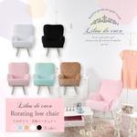 Liloudecoco リルデココ 回転ローチェアー(ポケット付)ホワイト 姫系 キルティング 椅子 一人掛け ソファー 高座椅子の画像