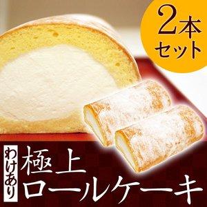 あの超人気店の極上ロールケーキ★2本セット【わけありロール】