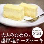 ◆神戸スイーツ◆大人のための濃厚塩チーズケーキ ★2本セット【ゲランドの塩使用】