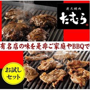 ★お試しセット★炭火焼肉たむらの焼肉セット1.8Kg 【味付カルビ+ハラミ】 - 拡大画像