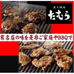 極ウマ!炭火焼肉たむらの焼肉セット 3.6kg 【味付カルビ+ハラミ】 - 拡大画像