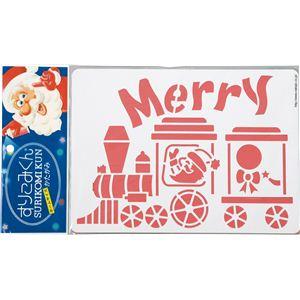 【クリスマス】カタガミホームサイズ MCトレイン CQDD-016 - 拡大画像