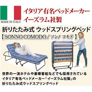 イタリア製折りたたみ式ウッドスプリングベッド SONNO COMODO(ソンノ コモド) - 拡大画像