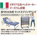 イタリア製折りたたみ式ウッドスプリングベッド SONNO COMODO(ソンノ コモド)