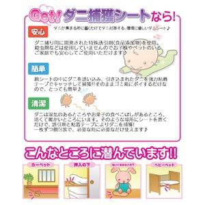Getダニ捕獲シート【11枚セット】 置くだけ手間いらずでアレルギー対策!  【日本製】