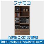 フナモコ 収納BOX対応書棚 【幅93.2×高さ180cm】 リアルウォールナット ABD-930 日本製