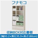 フナモコ 収納BOX対応書棚 【幅93.2×高さ180cm】 ホワイトウッド ABS-930 日本製