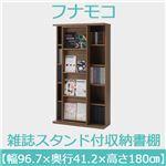 フナモコ 雑誌スタンド付き収納書棚 【幅96.7×高さ180cm】 リアルウォールナット SGD-97 日本製