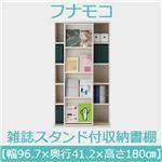 フナモコ 雑誌スタンド付き収納書棚 【幅96.7×高さ180cm】 ホワイトウッド SGS-97 日本製