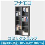 フナモコ コミックシェルフ 【幅90×高さ180cm】 ゼブラブラック WBK-90 日本製
