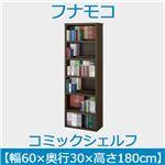 フナモコ コミックシェルフ 【幅60×高さ180cm】 レベッカオーク WBR-60 日本製