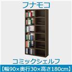 フナモコ コミックシェルフ 【幅90×高さ180cm】 レベッカオーク WBR-90 日本製