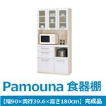 パモウナ 食器棚GS 【幅90×高さ180cm】 リキューブホワイト GS-S900R 【完成品】 日本製
