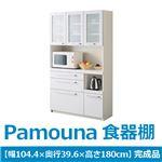 パモウナ 食器棚GS 【幅104.4×高さ180cm】 リキューブホワイト GS-S1050R 【完成品】 日本製