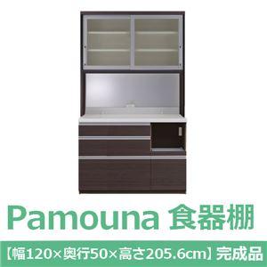 パモウナ 食器棚LU 【幅120×高さ205.6cm】 カカオチェリー LU-1200R 【完成品】 日本製 - 拡大画像