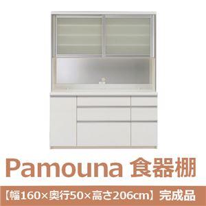パモウナ 食器棚 IK 【幅160×奥行50×高さ206cm】 パールホワイト IKA-1600R 【完成品】 日本製