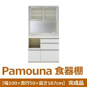 パモウナ 食器棚VK 【幅100×奥行50×高さ187cm】 パールホワイト VKL-1000R 【完成品】 日本製 - 拡大画像