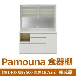 パモウナ 食器棚VK 【幅140×奥行50×高さ187cm】 パールホワイト VKL-1400R 【完成品】 日本製 - 拡大画像