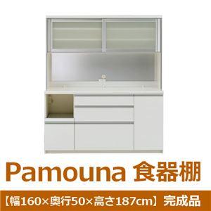 パモウナ 食器棚VK 【幅160×奥行50×高さ187cm】 パールホワイト VKL-1600R 【完成品】 日本製 - 拡大画像