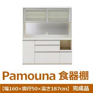 パモウナ 食器棚VK 【幅160×奥行50×高さ187cm】 パールホワイト VKR-1600R 【完成品】 日本製 - 拡大画像