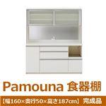 パモウナ 食器棚VK 【幅160×奥行50×高さ187cm】 パールホワイト VKR-1600R 【完成品】 日本製