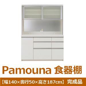 パモウナ 食器棚VK 【幅140×奥行50×高さ187cm】 パールホワイト VKA-1400R 【完成品】 日本製 - 拡大画像
