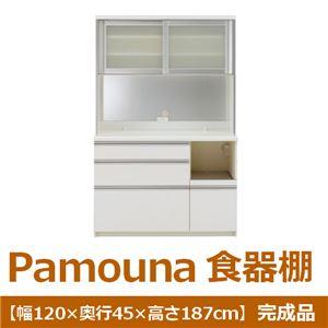 パモウナ 食器棚VK 【幅120×奥行45×高さ187cm】 パールホワイト VKR-S1200R 【完成品】 日本製 - 拡大画像