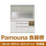 パモウナ 食器棚VK 【幅160×奥行45×高さ187cm】 パールホワイト VKR-S1600R 完成品 日本製