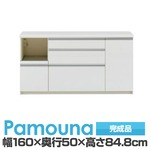 パモウナ 食器棚 IK カウンター 【幅160×奥行50×高さ84.8cm】 パールホワイト IKL-1600R【下台のみ】 【完成品】 日本製