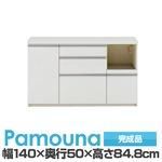 パモウナ 食器棚 IK カウンター 【幅140×奥行50×高さ84.8cm】 パールホワイト IKR-1400R【下台のみ】 【完成品】 日本製