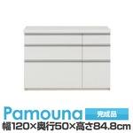 パモウナ 食器棚 IK カウンター 【幅120×奥行50×高さ84.8cm】 パールホワイト IKA-1200R【下台のみ】 【完成品】 日本製