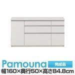 パモウナ 食器棚 IK カウンター 【幅160×奥行50×高さ84.8cm】 パールホワイト IKA-1600R【下台のみ】 【完成品】 日本製