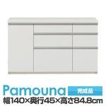 パモウナ 食器棚 IK カウンター 【幅140×奥行45×高さ84.8cm】 パールホワイト IKA-S1400R【下台のみ】 【完成品】 日本製