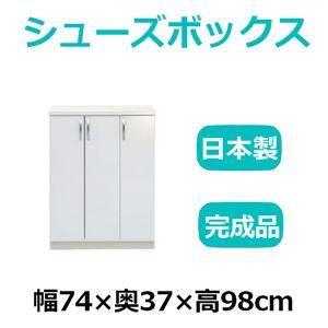 共和産業 マカロン シューズボックス 74Lシューズ ホワイト【幅74×高さ98cm】 日本製 国産