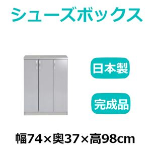共和産業 マカロン シューズボックス 74Lシューズ グレー【幅74×高さ98cm】 日本製 国産