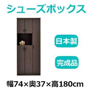 共和産業 マカロン シューズボックス 74オープンシューズ ブラウン【幅74×高さ180cm】 日本製 国産
