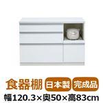 共和産業 アルバ 食器棚 120Lキッチンカウンター ホワイト 白【幅120.3×高さ98cm】 ソフトクローズ機能付き引出 【完成品】日本製